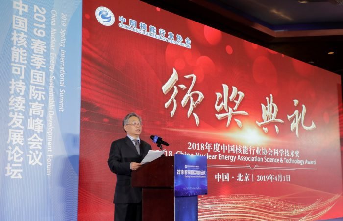 2018年度中国核能行业协会科学技术奖颁奖典礼