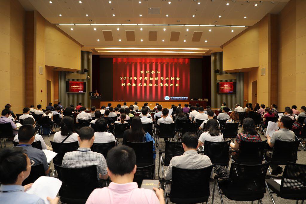 2018年度中国核能行业协会科学技术奖上海培训会
