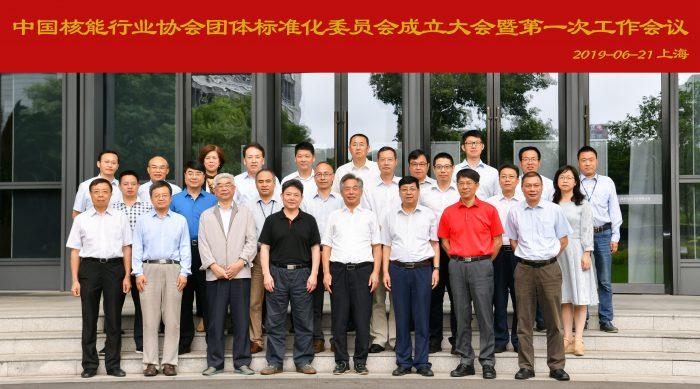 核能行业协会举行团体标准化委员会成立大会
