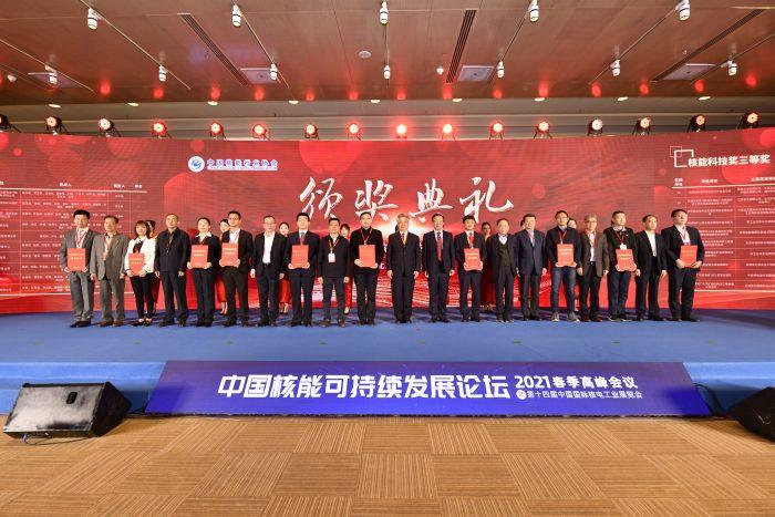 2021年中国核能行业协会科技奖颁奖典礼